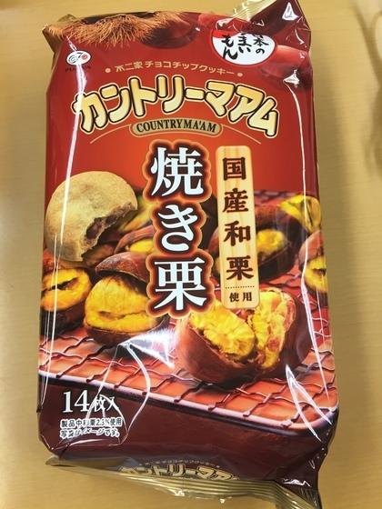 country_yakikuri1.jpg