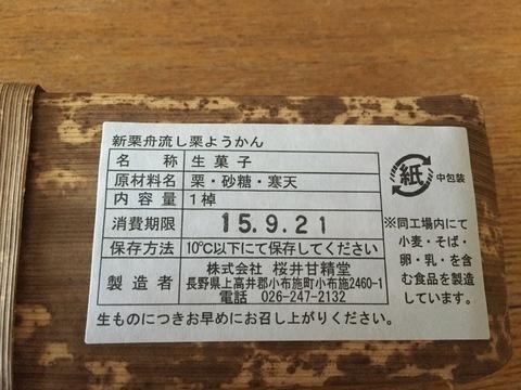 kanseido_kuriyou2.jpg